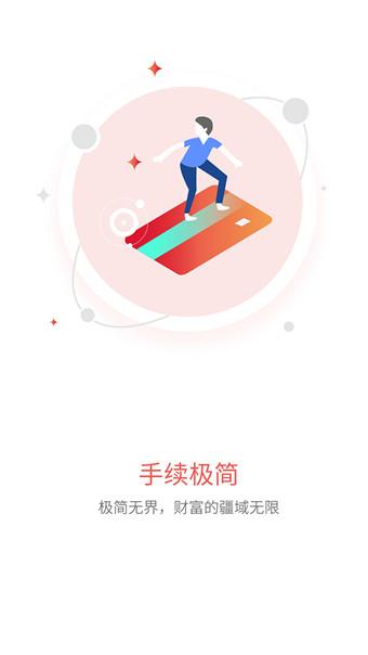 米粒钱包 V1.1.0 安卓版截图2