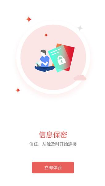 米粒钱包 V1.1.0 安卓版截图3