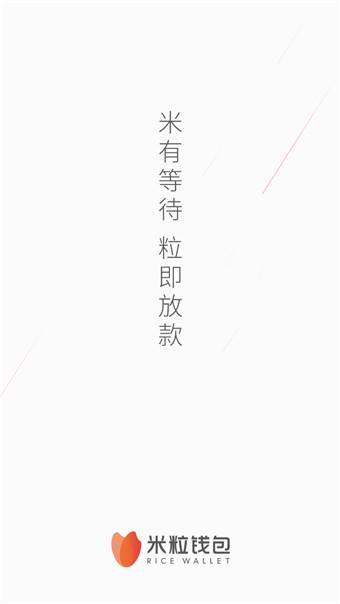 米粒钱包 V1.1.0 安卓版截图1