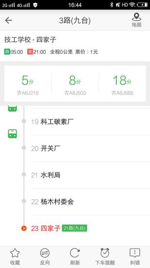 九台公交 V3.2.0 安卓版截图4