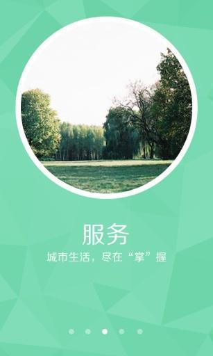 最泰安 V2.0.6 安卓版截图3