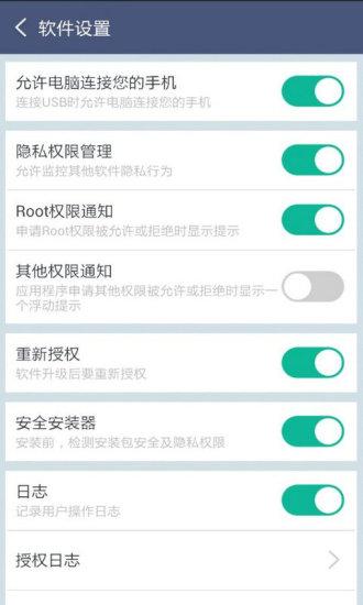 授权管理 V3.9.11 安卓版截图4