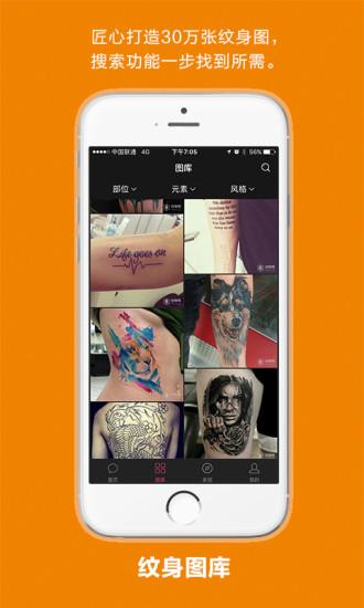 纹身秀 V1.1.6 安卓版截图3