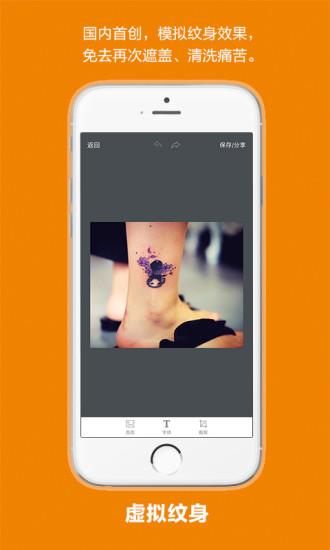 纹身秀 V1.1.6 安卓版截图5