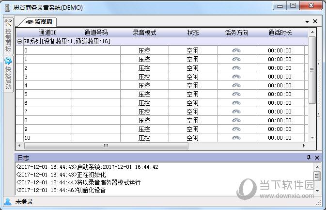思谷商务录音系统