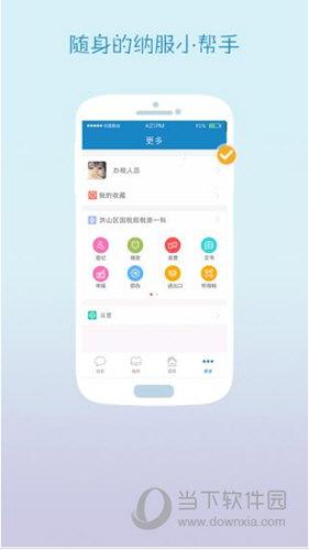 税企通app