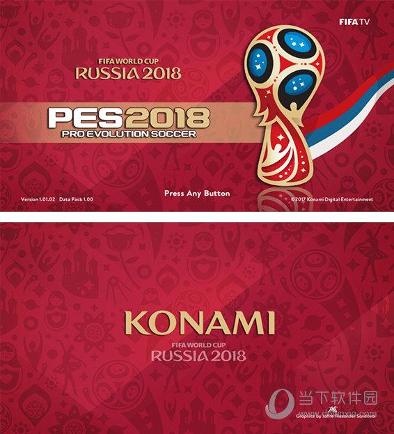 实况足球2018俄罗斯世界杯主题美化补丁