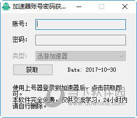 租号网迅游账号密码提号器