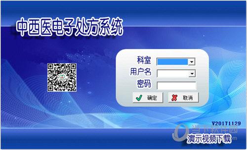 中西医电子处方系统