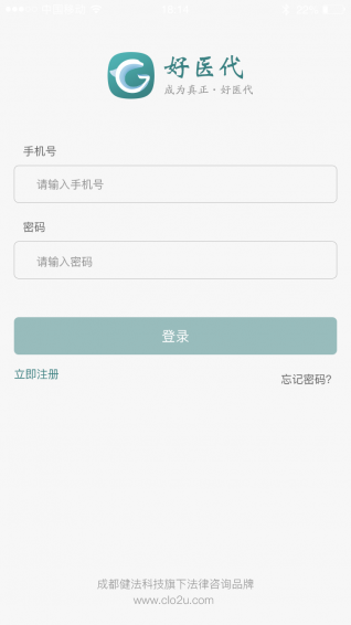 好医代 V1.3.1 安卓版截图1