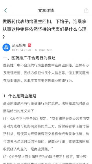 好医代 V1.3.1 安卓版截图4