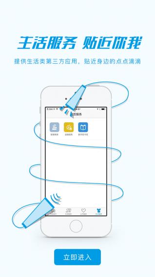 市民之家 V1.3.0 安卓版截图1