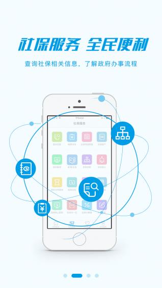 市民之家 V1.3.0 安卓版截图3