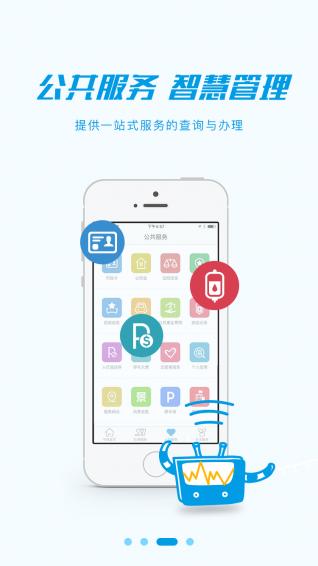 市民之家 V1.3.0 安卓版截图2