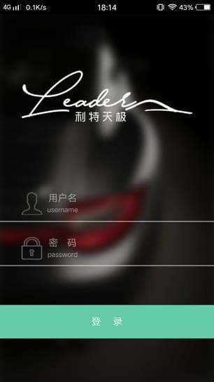 利特天极 V1.0 安卓版截图5