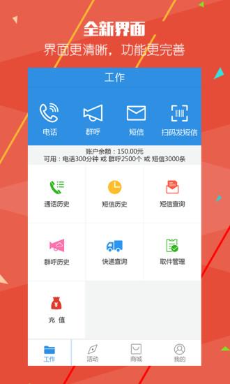 快递员助手 V2.3.8 安卓版截图1