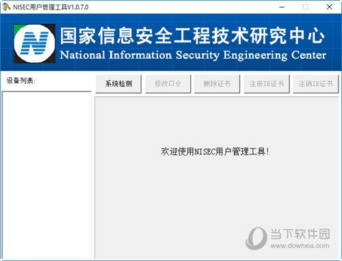 NISEC用户管理工具
