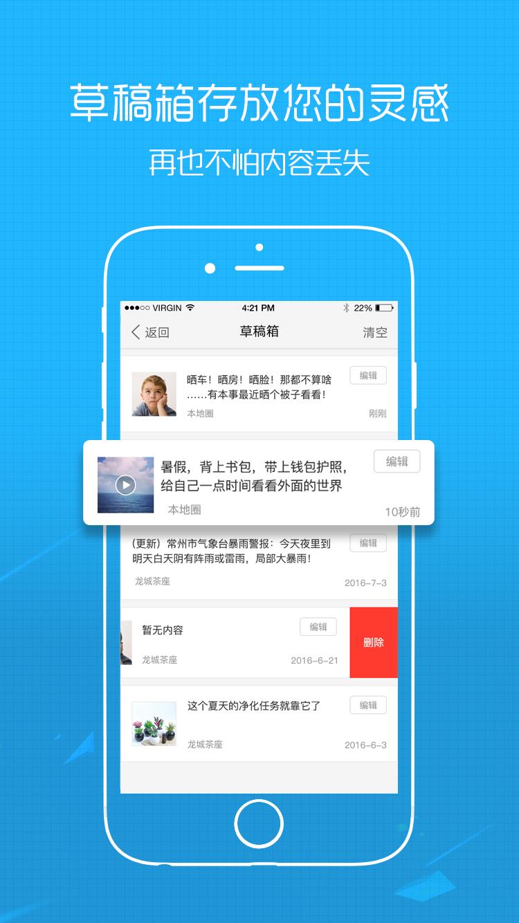 市民网 V2.1.0 安卓版截图4