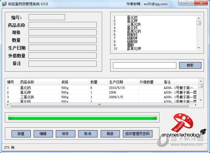 实验室药品管理系统