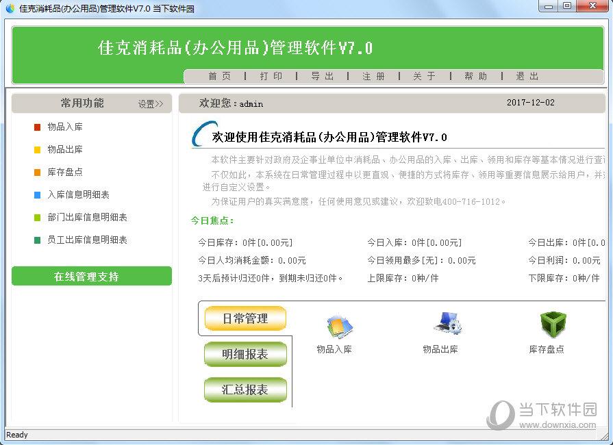 佳克消耗品(办公用品)管理软件
