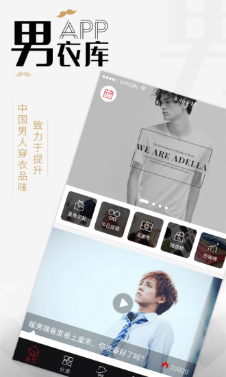 男衣库 V3.0.22 安卓版截图1