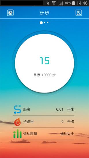 跃动手环 V1.0.7 安卓版截图2
