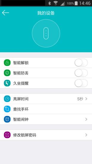 跃动手环 V1.0.7 安卓版截图5