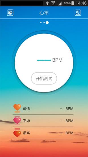 跃动手环 V1.0.7 安卓版截图4