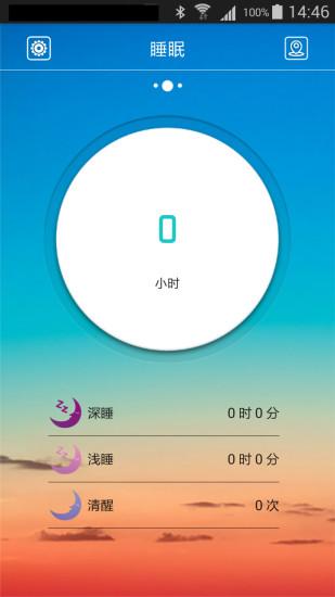 跃动手环 V1.0.7 安卓版截图3