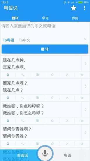 粤语说 V1.3 安卓版截图2