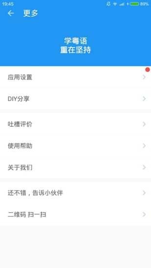 粤语说 V1.3 安卓版截图5