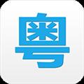 粤语说 V1.3 安卓版