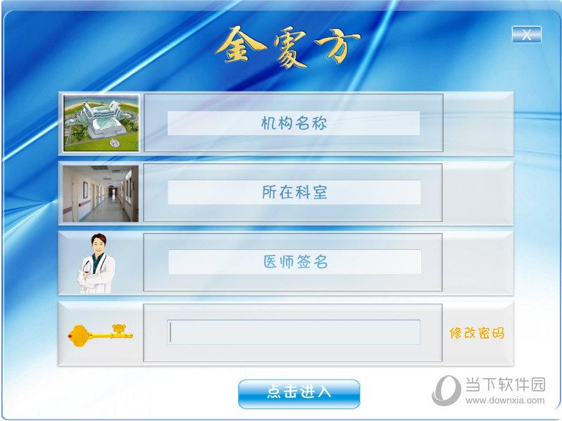 金处方中医管理系统