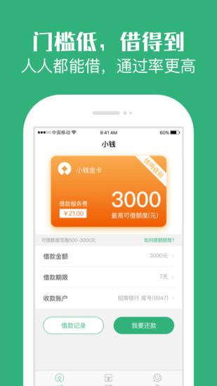 小钱借钱 V1.0.3 安卓版截图1