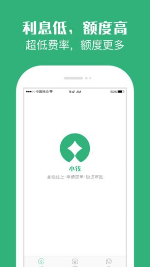 小钱借钱 V1.0.3 安卓版截图3