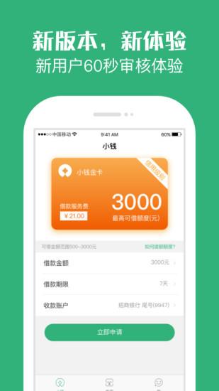 小钱借钱 V1.0.3 安卓版截图4