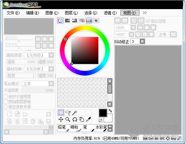 SAI绘画软件 for Mac