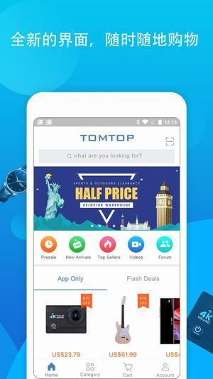 TOMTOP V3.3.1 安卓版截图2