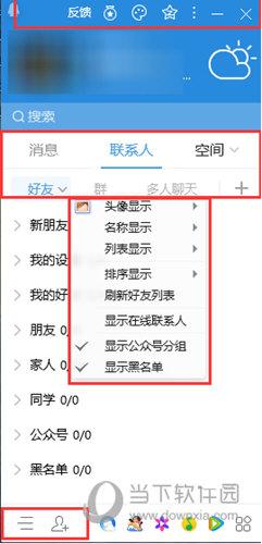 腾讯QQ9.0内测版客户端