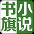 书旗小说老版本 V7.3.6 免费版