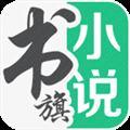 书旗小说旧版本 V2014 常用版