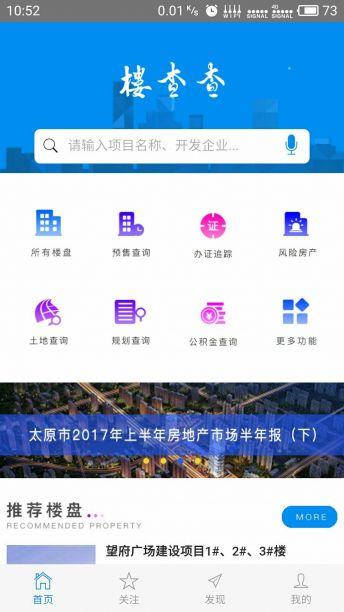 楼查查 V1.1 安卓版截图4