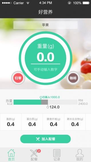 好营养 V1.0.8 安卓版截图2