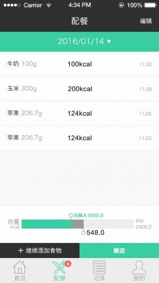好营养 V1.0.8 安卓版截图4