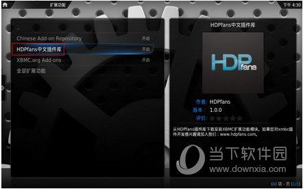 xbmc中文插件