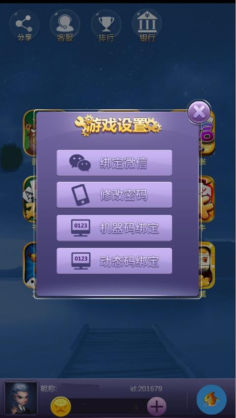 贝贝号游戏 V3.0.0 安卓版截图3
