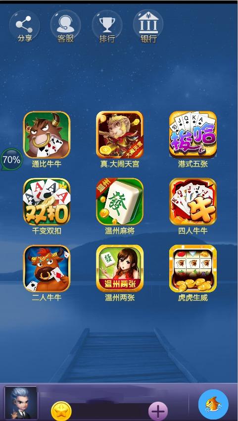 贝贝号游戏 V3.0.0 安卓版截图4