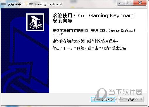 摩豹CK61键盘驱动