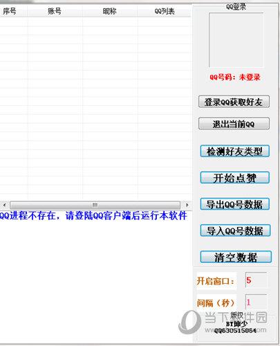 QQ名片互赞工具