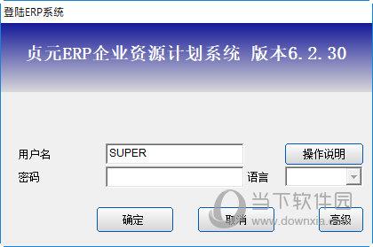 贞元ERP企业资源计划系统